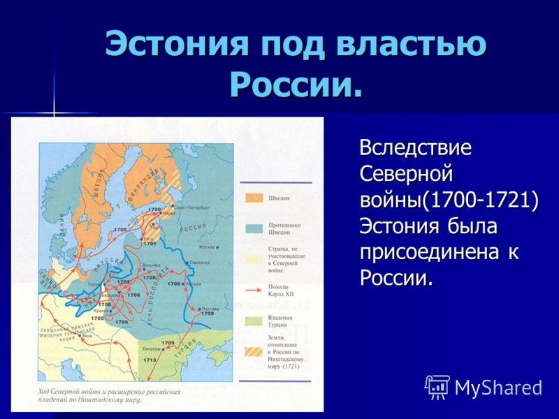 Эстония под властью России. Вследствие Северной войны(1700-1721) Эстония была присоединена к России.