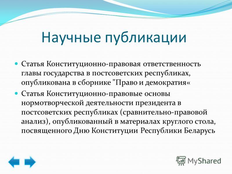 Научные публикации Статья Конституционно-правовая ответственность главы государства в постсоветских республиках, опубликована в сборнике