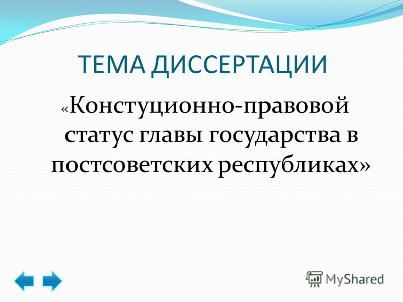 ТЕМА ДИССЕРТАЦИИ « Констуционно-правовой статус главы государства в постсоветских республиках»