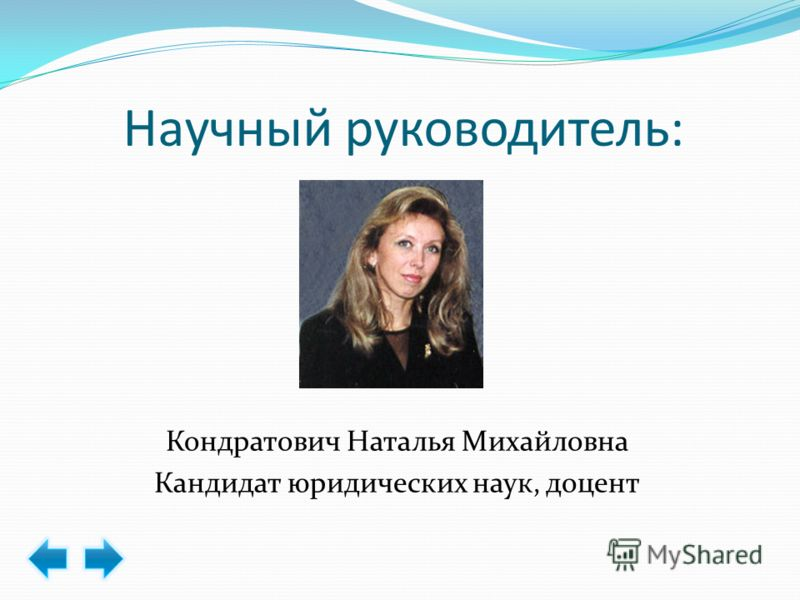 Научный руководитель: Кондратович Наталья Михайловна Кандидат юридических наук, доцент