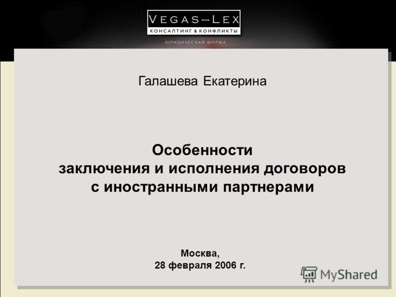Галашева Екатерина Особенности заключения и исполнения договоров с иностранными партнерами Москва, 28 февраля 2006 г.