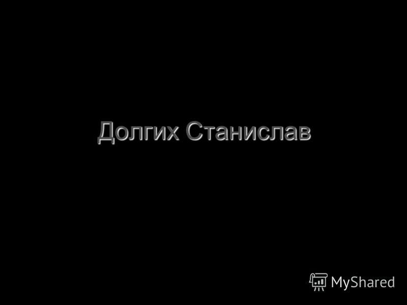 Долгих Станислав