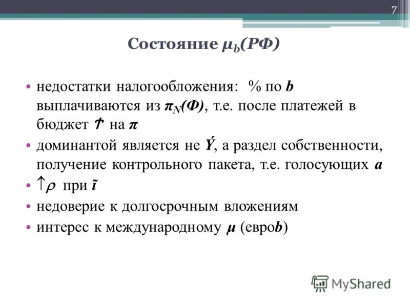Состояние μ b (РФ) недостатки налогообложения: % по b выплачиваются из π N (Ф), т.е. после платежей в бюджет Ϯ на π доминантой является не Ý, а раздел собственности, получение контрольного пакета, т.е. голосующих a при ĩ недоверие к долгосрочным влож