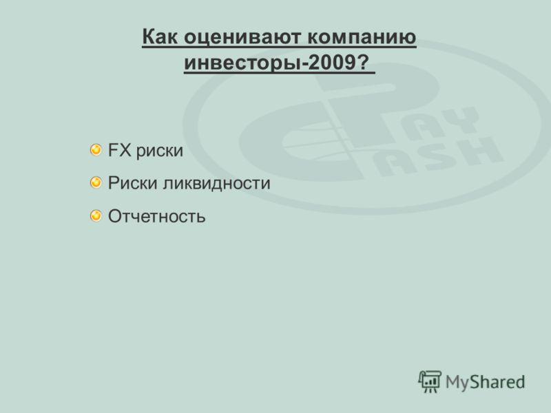 FX риски Риски ликвидности Отчетность Как оценивают компанию инвесторы-2009?