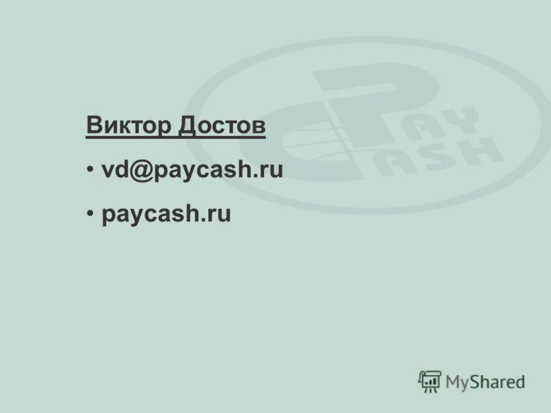 Виктор Достов vd@paycash.ru paycash.ru