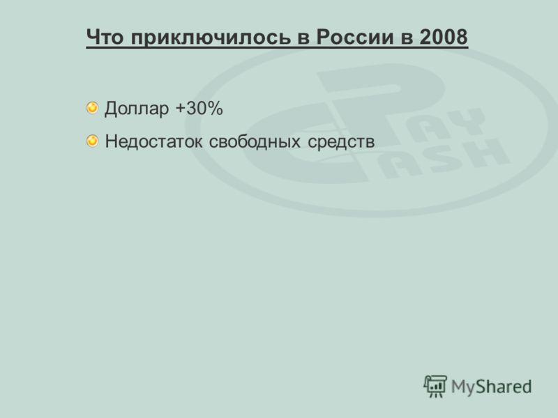 Доллар +30% Недостаток свободных средств Что приключилось в России в 2008