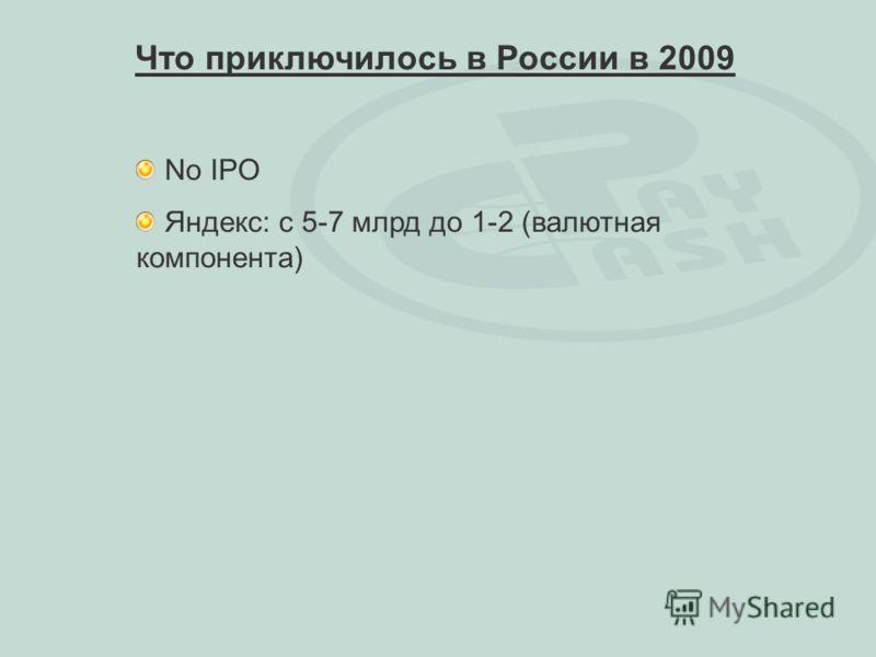 No IPO Яндекс: с 5-7 млрд до 1-2 (валютная компонента) Что приключилось в России в 2009