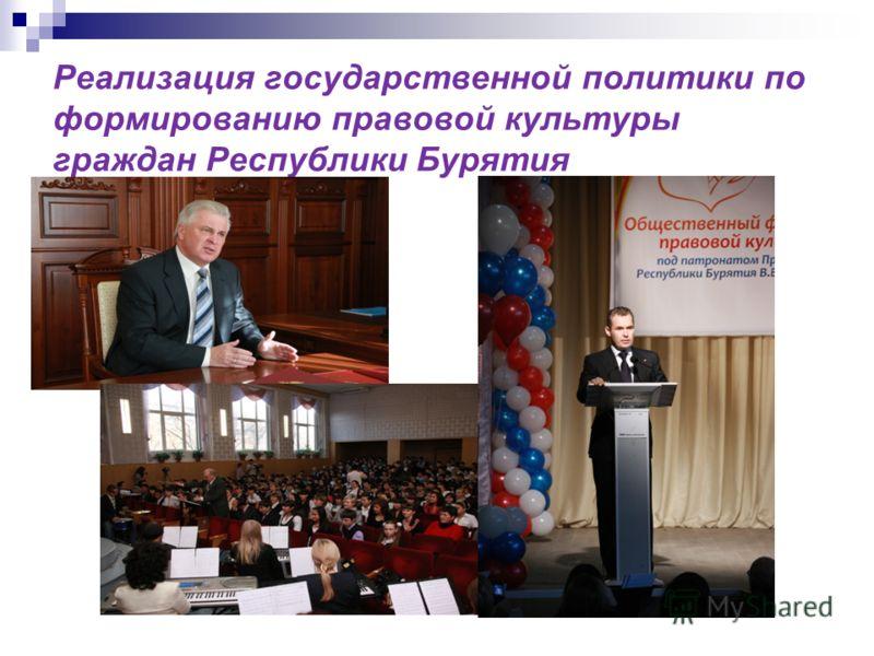 Реализация государственной политики по формированию правовой культуры граждан Республики Бурятия