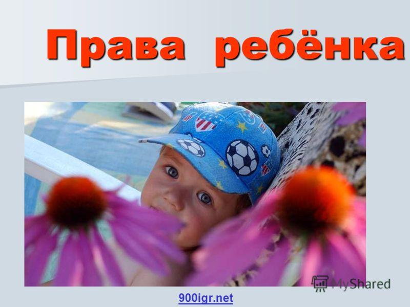 Права ребёнка 900igr.net