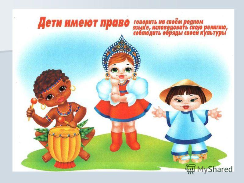 Дети имеют право говорить на своём родном языке, исповедовать свою религию, соблюдать робряды своей культуры