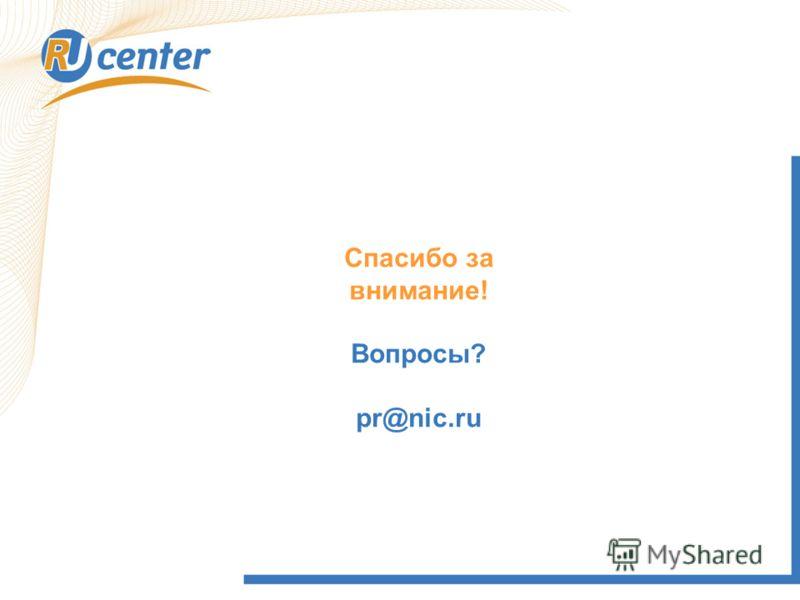 Спасибо за внимание! Вопросы? pr@nic.ru