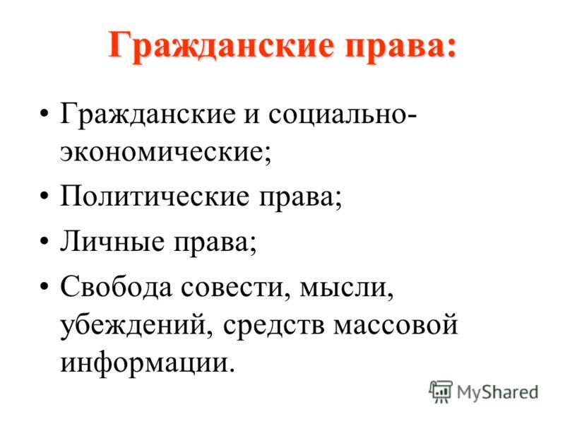 Гражданское совершеннолетие С 18 лет согласно Конституции России гражданин нашего государства может осуществлять в полном объеме свои права и обязанности.