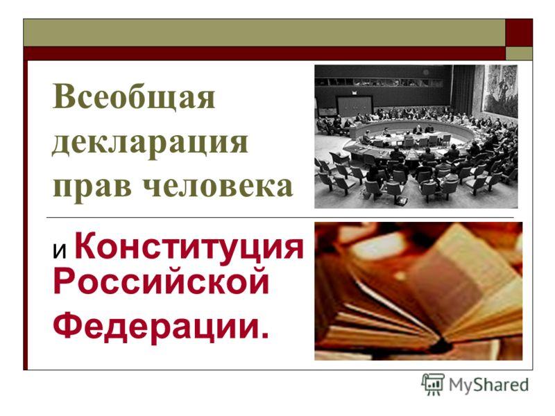 Всеобщая декларация прав человека и Конституция Российской Федерации.