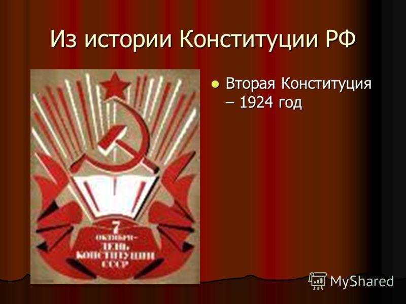 Из истории Конституции РФ Вторая Конституция – 1924 год Вторая Конституция – 1924 год
