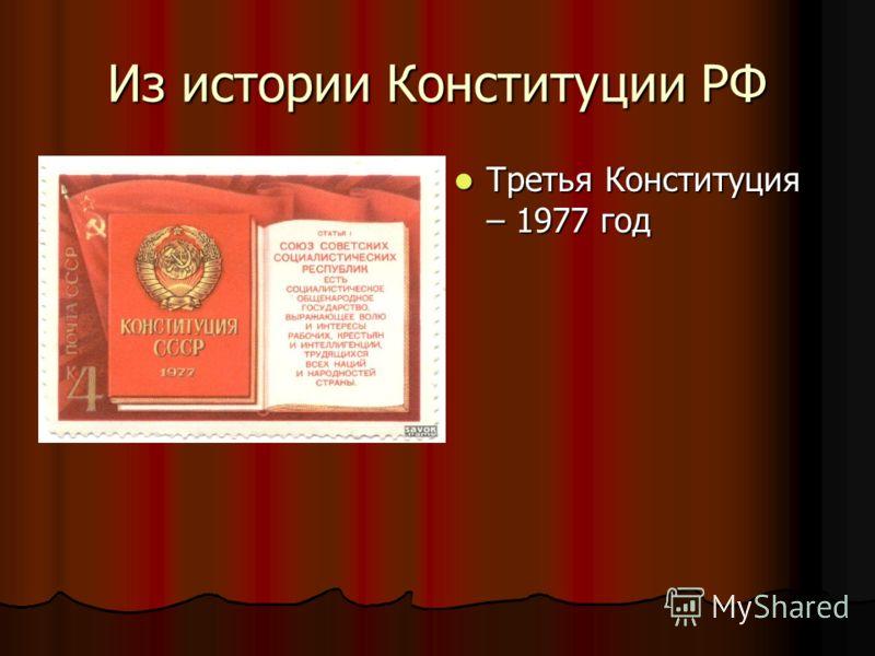 Из истории Конституции РФ Третья Конституция – 1977 год Третья Конституция – 1977 год