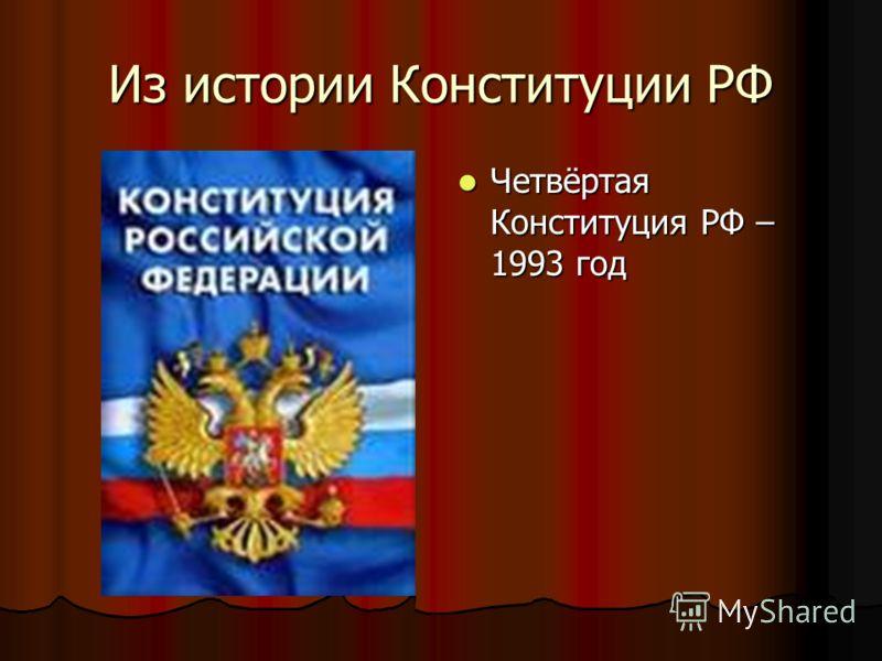 Из истории Конституции РФ Четвёртая Конституция РФ – 1993 год Четвёртая Конституция РФ – 1993 год