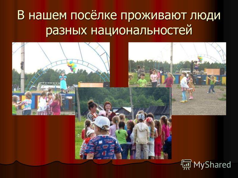 В нашем посёлке проживают люди разных национальностей