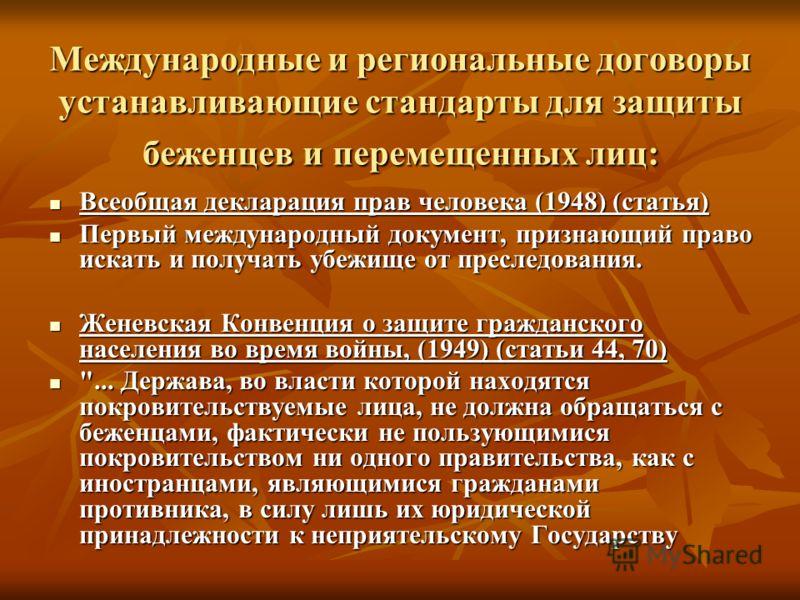 Международные и региональные договоры устанавливающие стандарты для защиты беженцев и перемещенных лиц: Всеобщая декларация прав человека (1948) (статья) Всеобщая декларация прав человека (1948) (статья) Первый международный документ, признающий прав