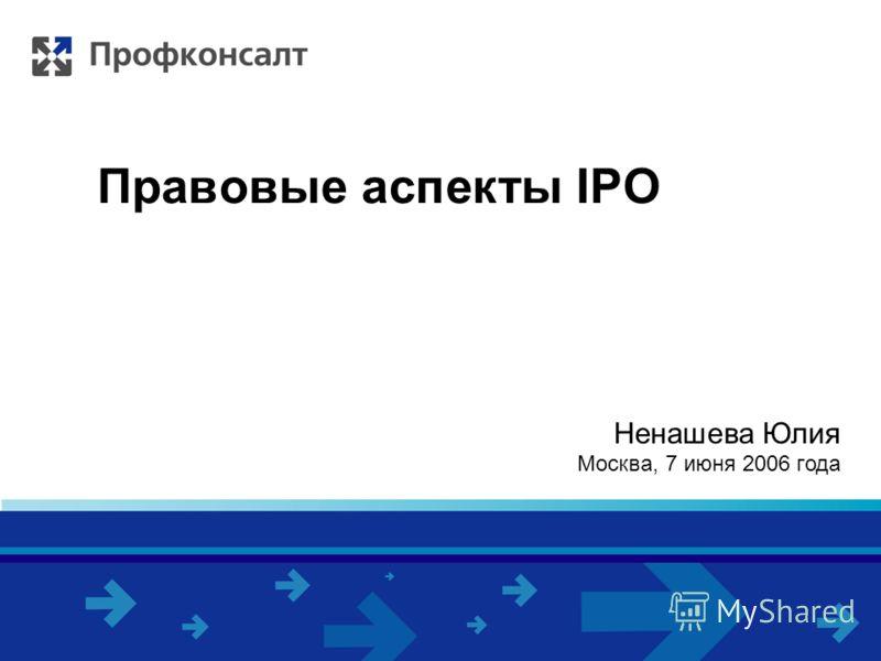 Правовые аспекты IPO Ненашева Юлия Москва, 7 июня 2006 года