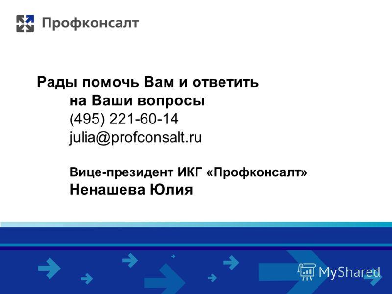 Рады помочь Вам и ответить на Ваши вопросы (495) 221-60-14 julia@profconsalt.ru Вице-президент ИКГ «Профконсалт» Ненашева Юлия