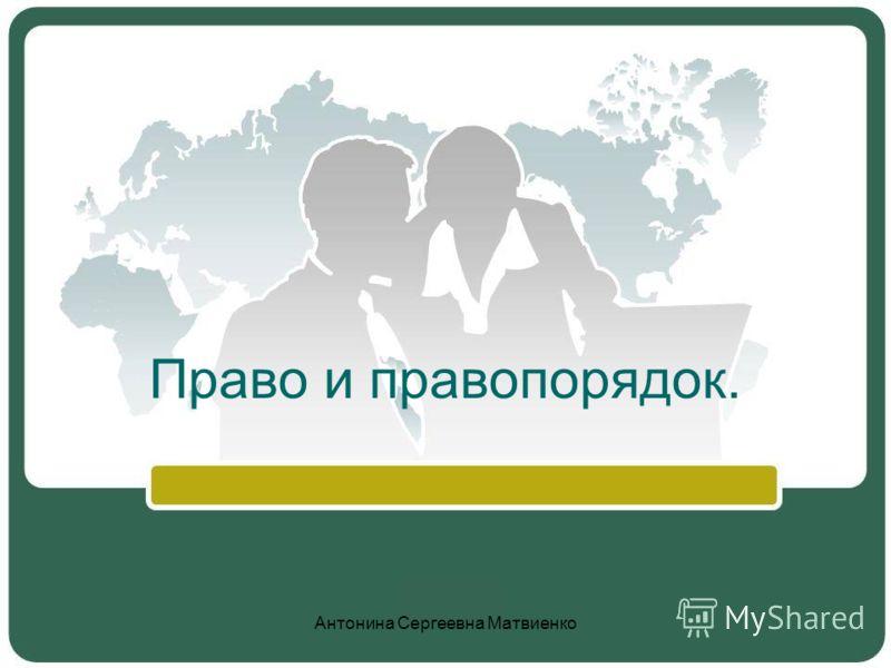 Право и правопорядок. Антонина Сергеевна Матвиенко