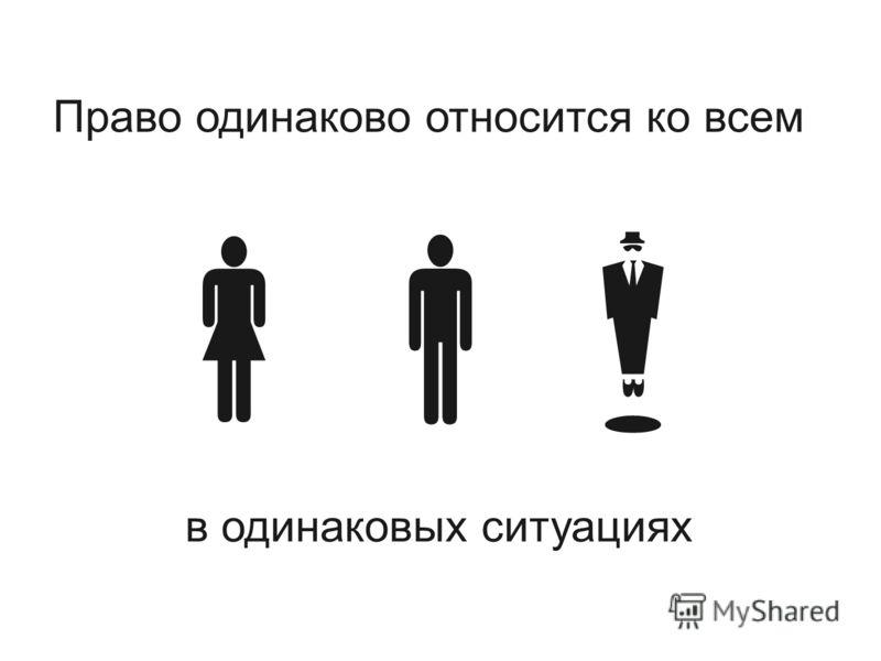 Право одинаково относится ко всем в одинаковых ситуациях