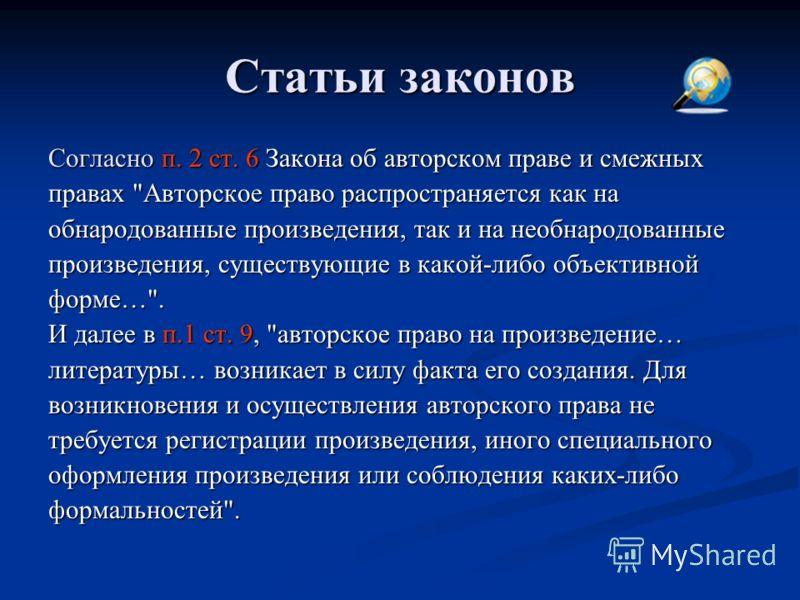 Статьи законов Согласно п. 2 ст. 6 Закона об авторском праве и смежных правах