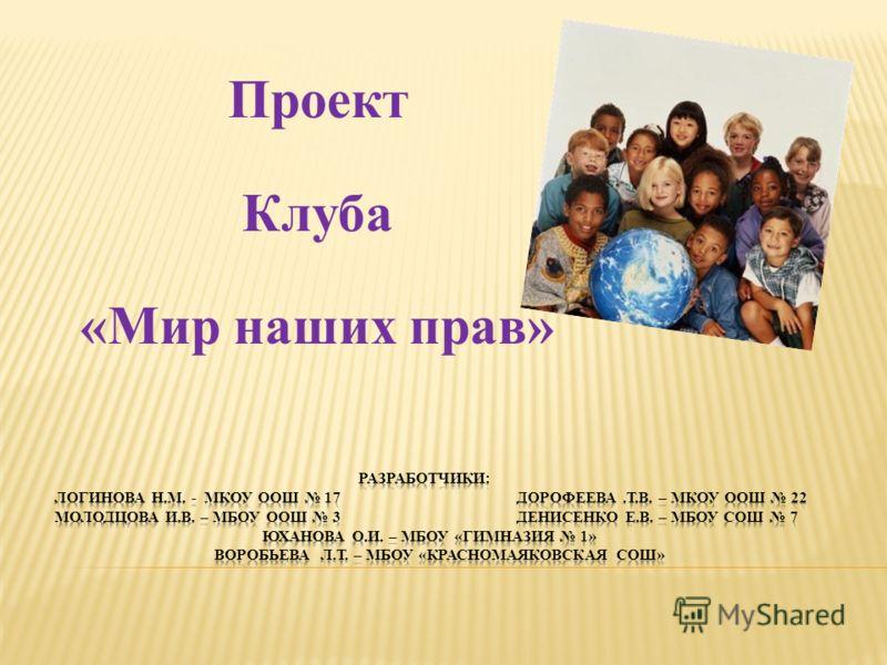 Проект Клуба «Мир наших прав»