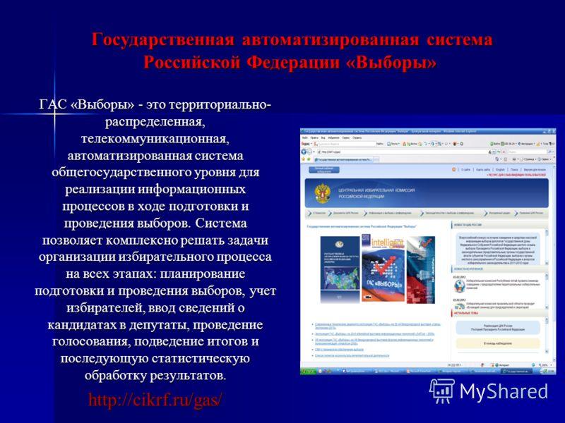 Государственная автоматизированная система Российской Федерации «Выборы» Государственная автоматизированная система Российской Федерации «Выборы» ГАС «Выборы» - это территориально- распределенная, телекоммуникационная, автоматизированная система обще