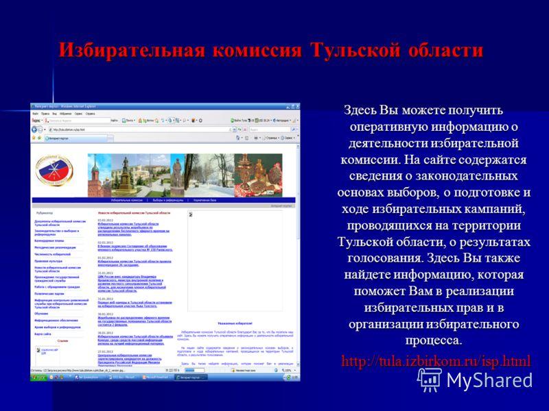 Избирательная комиссия Тульской области Здесь Вы можете получить оперативную информацию о деятельности избирательной комиссии. На сайте содержатся сведения о законодательных основах выборов, о подготовке и ходе избирательных кампаний, проводящихся на