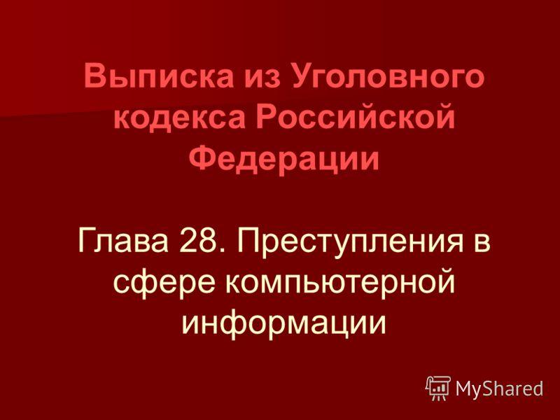 Выписка из Уголовного кодекса Российской Федерации Глава 28. Преступления в сфере компьютерной информации