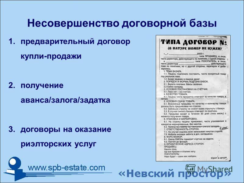 Несовершенство договорной базы 1.предварительный договор купли-продажи 2.получение аванса/залога/задатка 3.договоры на оказание риэлторских услуг