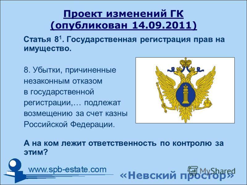 Проект изменений ГК (опубликован 14.09.2011) Статья 8 1. Государственная регистрация прав на имущество. 8. Убытки, причиненные незаконным отказом в государственной регистрации,… подлежат возмещению за счет казны Российской Федерации. А на ком лежит о