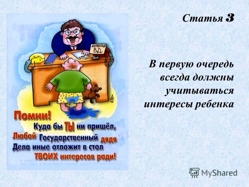 Статья 3 В первую очередь всегда должны учитываться интересы ребенка