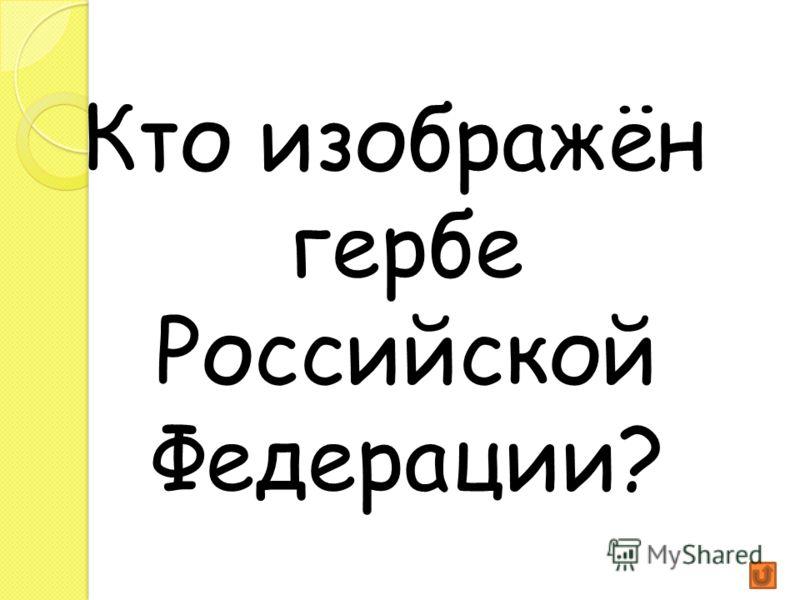 Кто изображён гербе Российской Федерации?