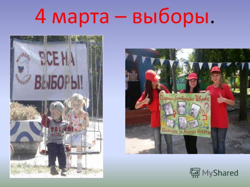 4 марта – выборы.