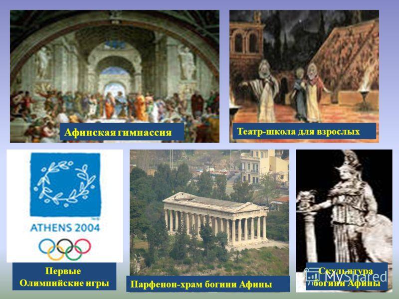 Афинская гимнассия Театр-школа для взрослых Первые Олимпийские игры Парфенон-храм богини Афины Скульптура богини Афины