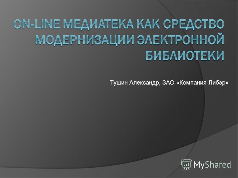 Тушин Александр, ЗАО «Компания Либэр»