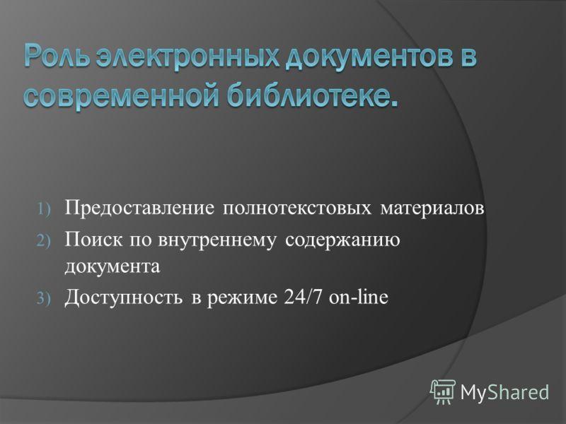 1) Предоставление полнотекстовых материалов 2) Поиск по внутреннему содержанию документа 3) Доступность в режиме 24/7 on-line