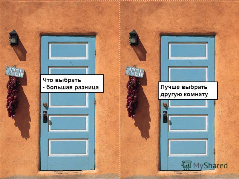 Что выбрать - большая разница Лучше выбрать другую комнату