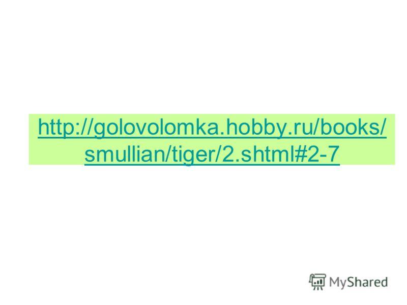 http://golovolomka.hobby.ru/books/ smullian/tiger/2.shtml#2-7