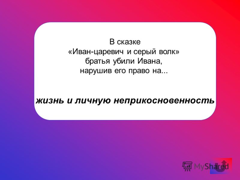 В сказке «Иван-царевич и серый волк» братья убили Ивана, нарушив его право на... жизнь и личную неприкосновенность