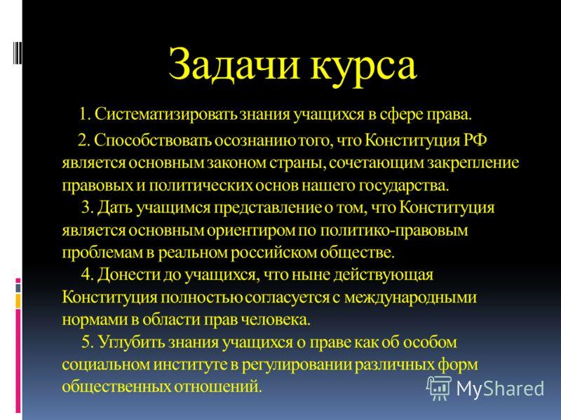 Экономические права Право на собственность. Всеобщая декларация прав человека и Конституция РФ о вла дении собственностью. Право на труд и отдых. Деятельность государства по предотвращению безработицы.