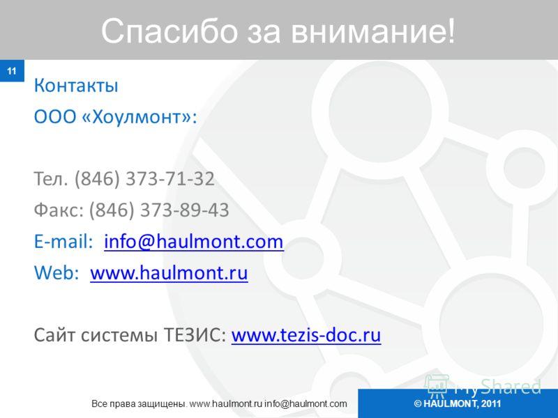 © HAULMONT, 2011 Спасибо за внимание! Контакты ООО «Хоулмонт»: Тел. (846) 373-71-32 Факс: (846) 373-89-43 E-mail: info@haulmont.cominfo@haulmont.com Web: www.haulmont.ruwww.haulmont.ru Сайт системы ТЕЗИС: www.tezis-doc.ruwww.tezis-doc.ru 11 Все права