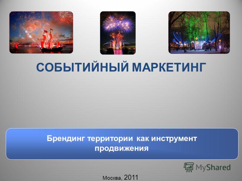 Брендинг территории как инструмент продвижения СОБЫТИЙНЫЙ МАРКЕТИНГ Москва, 2011
