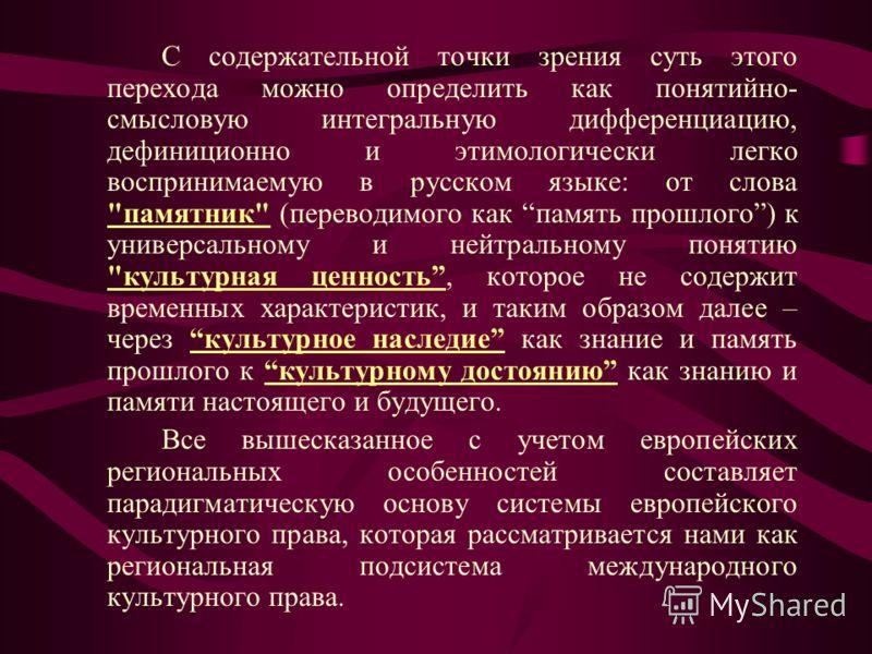 С содержательной точки зрения суть этого перехода можно определить как понятийно- смысловую интегральную дифференциацию, дефиниционно и этимологически легко воспринимаемую в русском языке: от слова