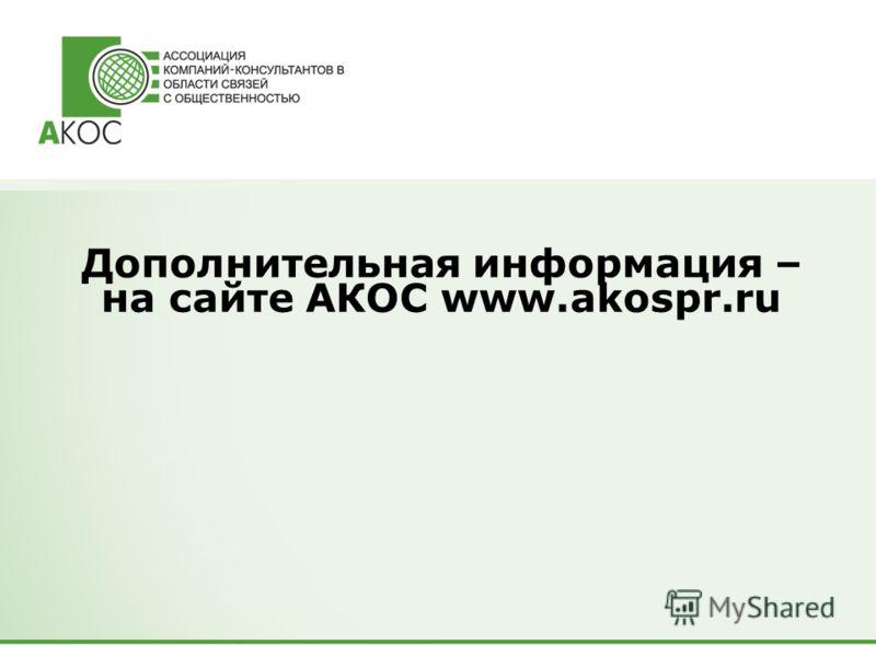 Дополнительная информация – на сайте АКОС www.akospr.ru