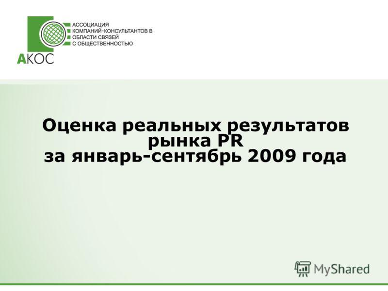 Оценка реальных результатов рынка PR за январь-сентябрь 2009 года