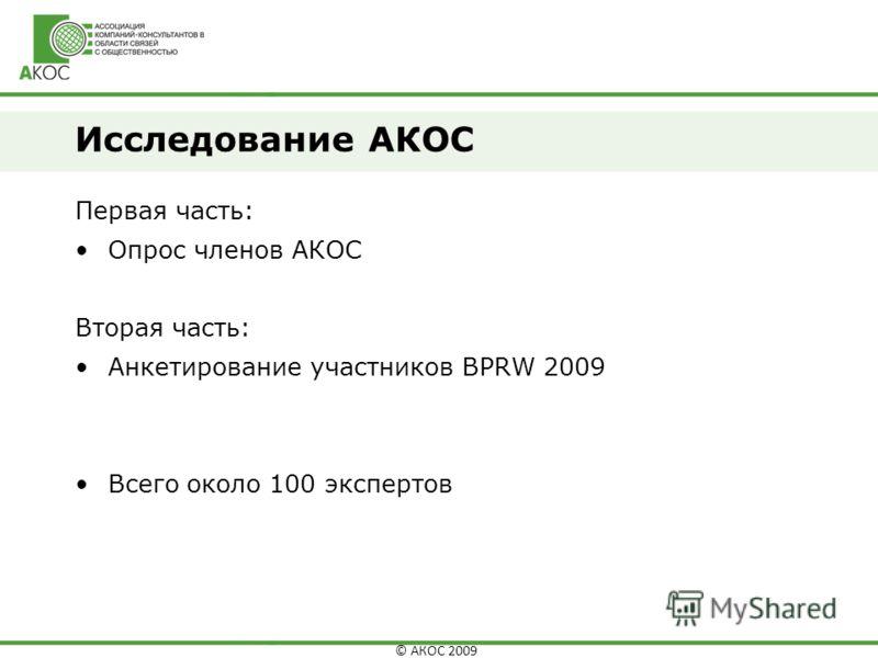 © АКОС 2009 Исследование АКОС Первая часть: Опрос членов АКОС Вторая часть: Анкетирование участников BPRW 2009 Всего около 100 экспертов