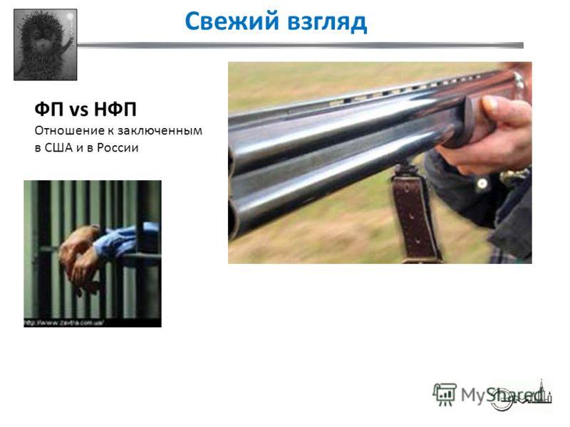 Свежий взгляд ФП vs НФП Отношение к заключенным в США и в России